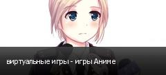 виртуальные игры - игры Аниме