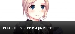 играть с друзьями в игры Anime