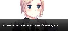 игровой сайт- игры в стиле Аниме здесь