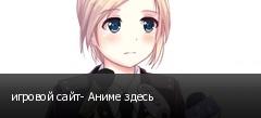 игровой сайт- Аниме здесь