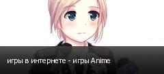 игры в интернете - игры Anime