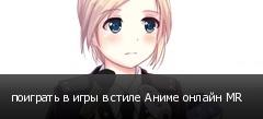 поиграть в игры в стиле Аниме онлайн MR