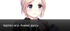 портал игр- Аниме здесь
