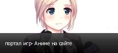 портал игр- Аниме на сайте