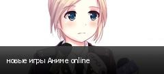 новые игры Аниме online