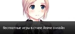 бесплатные игры в стиле Anime онлайн