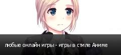 любые онлайн игры - игры в стиле Аниме