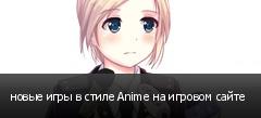 новые игры в стиле Anime на игровом сайте