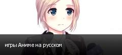 игры Аниме на русском