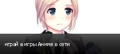 играй в игры Аниме в сети