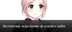бесплатные игры Аниме на игровом сайте