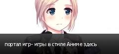 портал игр- игры в стиле Аниме здесь