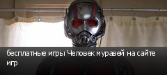 бесплатные игры Человек муравей на сайте игр