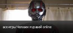 все игры Человек муравей online