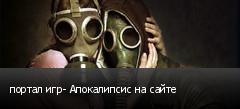 портал игр- Апокалипсис на сайте