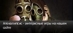 Апокалипсис - интересные игры на нашем сайте