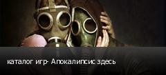 каталог игр- Апокалипсис здесь