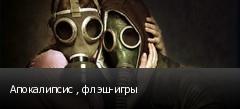 Апокалипсис , флэш-игры