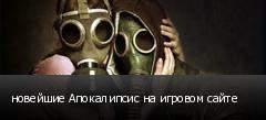 новейшие Апокалипсис на игровом сайте