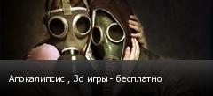 Апокалипсис , 3d игры - бесплатно