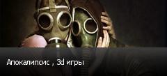 Апокалипсис , 3d игры