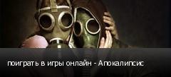 поиграть в игры онлайн - Апокалипсис