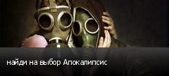 найди на выбор Апокалипсис