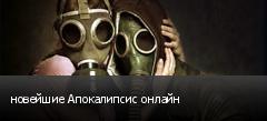 новейшие Апокалипсис онлайн