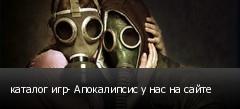 каталог игр- Апокалипсис у нас на сайте