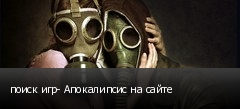 поиск игр- Апокалипсис на сайте