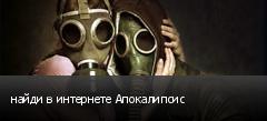 найди в интернете Апокалипсис