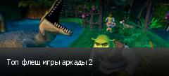 Топ флеш игры аркады 2