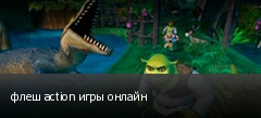 флеш action игры онлайн