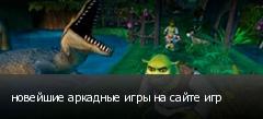 новейшие аркадные игры на сайте игр