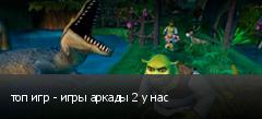 топ игр - игры аркады 2 у нас