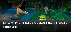 каталог игр- игры аркады для мальчиков на сайте игр