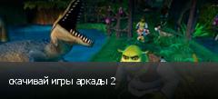 скачивай игры аркады 2