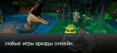 любые игры аркады онлайн