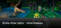 флеш игры здесь - игры аркады