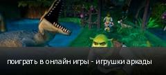 поиграть в онлайн игры - игрушки аркады