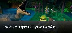 новые игры аркады 2 у нас на сайте