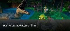 все игры аркады online