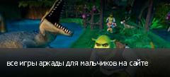 все игры аркады для мальчиков на сайте