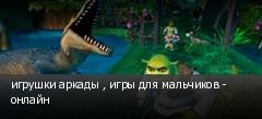 игрушки аркады , игры для мальчиков - онлайн