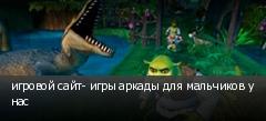 игровой сайт- игры аркады для мальчиков у нас