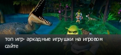 топ игр- аркадные игрушки на игровом сайте