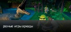 разные игры аркады