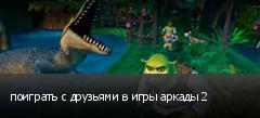 поиграть с друзьями в игры аркады 2
