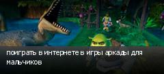 поиграть в интернете в игры аркады для мальчиков