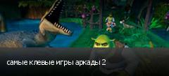 самые клевые игры аркады 2